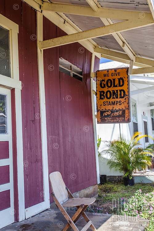 """Old """"Gold Bond Stamps"""" sign hanging in front of old store in Honomu, Big Island."""