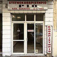 A closed down dry cleaners on Karaoli ke Dimitriou Street.