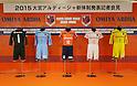 Omiya Ardija Club Presentation for 2015 J.League Season