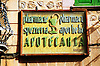 Pharmacie - Pharmacy - Speziería - Apotheke - Apotecaria<br /> <br /> sign of a pharmacy in different languages<br /> <br /> letrero de una farmacia en lenguas diferentes<br /> <br /> Schild einer Apotheke in verschiedenen Sprachen<br /> <br /> 567 x 376 px<br /> Original: 35 mm