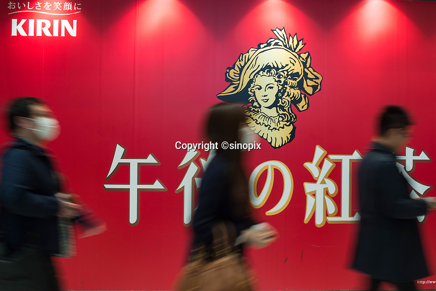 "Gogo no Kocha, ""afternoon tea"" advert in Tokyo Japan"