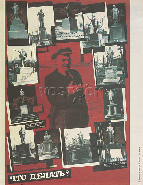 Chto delat'?; What is to be done? 1988<br /> Perestroika Era Poster series, circa 1980-1989