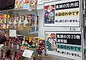 "Manga - ""Demon Slayer"" final volume released"