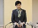 Tokyo gubernatorial election 2020