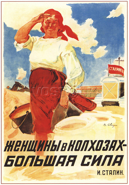 """Советский плакат """"Женщины в колхозах - большая сила. И.Сталин"""". Художник В.Сварог, 1935 год;<br /> Soviet poster """"Women in collective farms are a great force. I. Stalin"""". Artist V. Svarog, 1935;"""