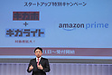 NTT Docomo launches joint promotion with Amazon Japan
