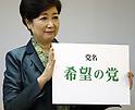 "Tokyo Governor Koike announces her new party ""Kibo no to"""