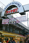 """A message written in Japanese saying ''Congratulations for a new giant panda cub"""" is seen at the entrance of Ameyoko market  on December 19, 2017, Tokyo, Japan. To celebrate Ueno Zoo's new panda cub, some stores and shops in Ueno are posting congratulatory messages. Approximately 1,400 visitors came to see the cub on the day of her public debut. (Photo by Rodrigo Reyes Marin/AFLO)"""