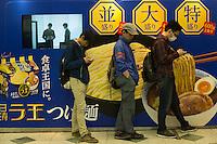 Ramen Noodle, Nisshin Rao's advert in Tokyo Japan
