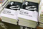Haruki Murakami's new book ''Novelist as a Vocation'' on display at Kinokuniya bookshop in Shinjuku on September 10, 2015, Tokyo, Japan. According to the Asahi Shimbun, the bookshop chain acquired 90,000 copies of the 100,000-copy first print run to sell directly via its 66 stores throughout the country, and distribute to other shops around Japan through wholesalers. One of the major Japanese bookshop chains, Kinokuniya is taking a stand against the increasing dominance of big online retailers such as Amazon by restricting their access to the first print run of a new book release. Published by Switch, and already number five on Amazon.co.jp's bestseller charts, ''Novelist As a Vocation'' collects essays Murakami wrote for the literary magazine Monkey about life as a writer, with an extra 150 pages of new content. (Photo by Rodrigo Reyes Marin/AFLO)