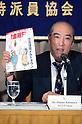 Freelance Journalist Minoru Tanaka Sued for Nuclear Industry Entrepreneur