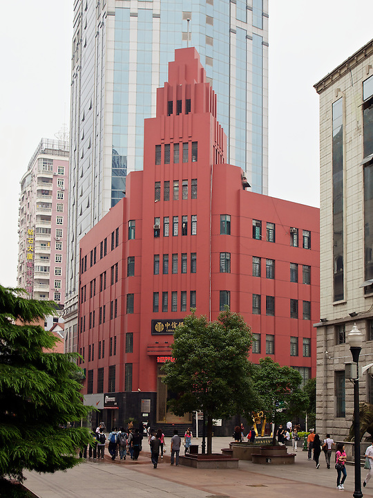 China Industry Bank, Established 1926, And The Predecessor Of Today's China CITIC Bank.  Hankou (Hankow), Wuhan.