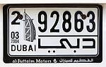 United Arab Emirates, Dubai: licence plate with image of the Burj Al Arab