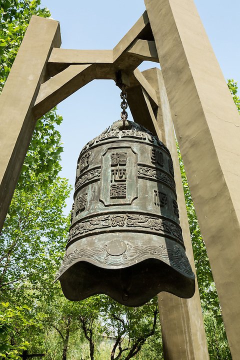 A bell, but not the one used in the Camp for roll call.