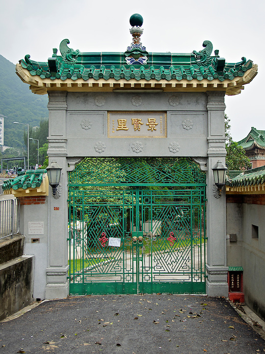 The main entrance gate on Stubbs Road.