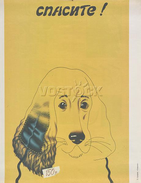 Spasite!; Help! 1988<br /> Perestroika Era Poster series, circa 1980-1989
