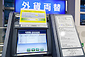 Multiple Currency Exchange Machines at Tokyo Monorail's Haneda Station