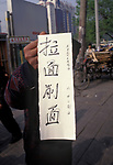 Unemployed Beijing China 1990s wait for possible job opportunities some hold paper cards advertising their skills 90s