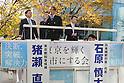 Vice Gov. of Tokyo Naoki Inose and Former Gov. Shintaro Ishihara Deliver Street Speech for Coming El
