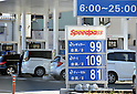 Retail price of regular gasoline drops to 99 yen per liter at gas station in Tokyo's suburb