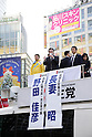 Japan's Prime Minister Yoshihiko Noda Delivers Speech for Coming Election in Tokyo on Friday