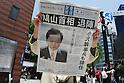 PM Yukio Hatoyama to Resign Over Base Row