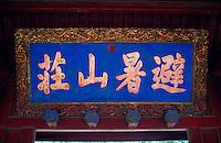 China, Chengde, Sommerpalast, Schrifttafel über 2. Tor, Unesco-Weltkulturerbe