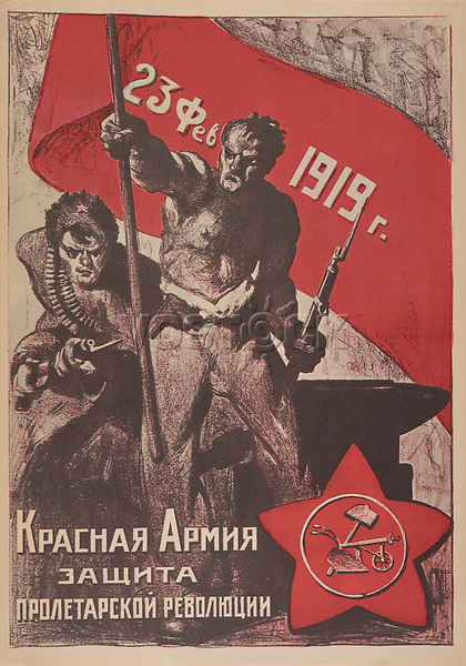 Red Army defense of the proletarian revolution. 1921-1927<br /> Facsimile Posters Series, 1920s-1930s