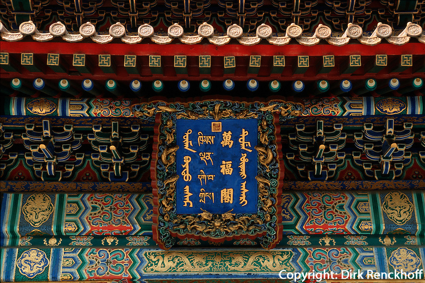 China, Lama-Tempel in Peking, Dachfries Wan Fu Ge ( Pagode des unendlichen Grlücks)