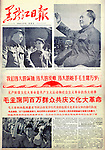 """Page One of the Heilongjiang Daily, August 19, 1966: Reporting Mao Zedong's first review of the Red Guards from Tiananmen Gate in Beijing the previous day. Beneath the photographs of Mao and Marshal Lin Biao, the main headline reads: """"Chairman Mao celebrates the Great Cultural Revolution with millions of people""""."""