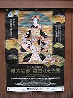 A poster advertises an upcoming Geisha performance - Kyoto, Japan
