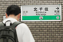 Tokyo Metro corrects spelling error in station name panel