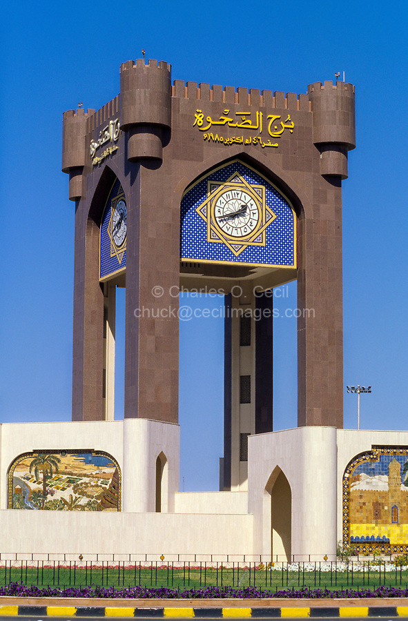 Muscat, Oman.  Burg as-Sahwa, the Tower of Awakening, in a roundabout between Muscat and Seeb.
