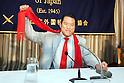 Former Wrestler Antonio Inoki Relaunches Political Career