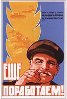 "Советский плакат ""Еще поработаем!"". Художник Б.Зеленский, 1964 год;<br /> Soviet poster ""We'll do some more work!"" Artist B. Zelensky, 1964;"