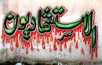 """A graffiti with the calligraphic inscription of """"The Suicide Martyrs"""" is seen in Gaza city outside a Hamas mosque. Photo by Quique Kierszenbaum"""