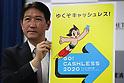 Go Cashless 2020 campaign