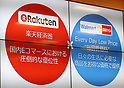 Rakuten and Walmart to form strategic alliance in e-commerce