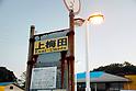 """Joe Biden"" bus stop makes the news in Japan"