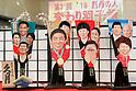 Japanese doll maker 2016 commemorative Hagoita Paddles