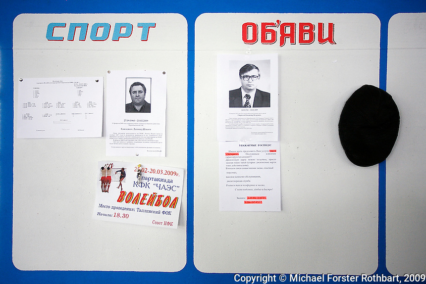 Items on the bulletin board at the Chernobyl Semikhody radiation checkpoint include two obituaries, details about a volleyball tournament, an ad for a taxi company and a lost hat.  <br /> ------------------- <br /> This photograph is part of Michael Forster Rothbart's After Chernobyl documentary photography project.<br /> © Michael Forster Rothbart 2007-2010.<br /> www.afterchernobyl.com<br /> www.mfrphoto.com <br /> 607-267-4893 o 607-432-5984<br /> 5 Draper St, Oneonta, NY 13820<br /> 86 Three Mile Pond Rd, Vassalboro, ME 04989<br /> info@mfrphoto.com<br /> Photo by: Michael Forster Rothbart<br /> Date:  2/2009    File#:  Canon 5D digital camera frame 57452 <br /> ------------------- <br /> Original caption: .The Chernobyl Nuclear Power Plant (ChNPP or ChAES) is the site of the world's worst nuclear accident. On the night of April 26, 1986, the Fourth Block reactor exploded during a safety test, sending radioactive particles into the atmosphere and eventually around the world. The population within 30 kilometers was permanently evacuated, including residents of Pripyat and many villages. Although ChAES stopped generating electricity in December 2000, today 3,800 employees continue to work at the plant, commuting from the new city of Slavutich (population 24,300), which was built after the accident to replace Pripyat..