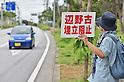 Anti-base activist outside U.S. Marine Corps' Camp Schwab