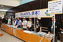 Japan Earthquake - Solidarity