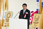 Hajime Furuta, <br /> JANUARY 29, 2020 : <br /> Tokyo 2020 to Host Press Tour of Village Plaza in Athletes Village and Ceremony Inviting Municipalities Participating in Operation BATON, <br /> in Tokyo, Japan. <br /> (Photo by Naoki Morita/AFLO SPORT)