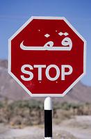 Mudhaireb (Mudayrib), Oman.  Bilingual Stop Sign.