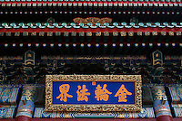 Puning Si (Tempel), Schrifttafel an Haupthalle, Chengde, China, Unesco-Weltkulturerbe