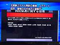 Japanese TV stations show North Korean missile alert