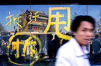 CHINA. Beijing. A shopfront window daubed with the Chinese charcter 'chai' (circled), meaning destruction/destroy in the central Qianmen district, being destroyed to make may for new developments aimed at modernising the city for the 2008 Summer Olympics. 2005