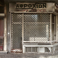 Afrohion, a closed down shop in Plateia Vathi that used to sell mattresses and pillows.