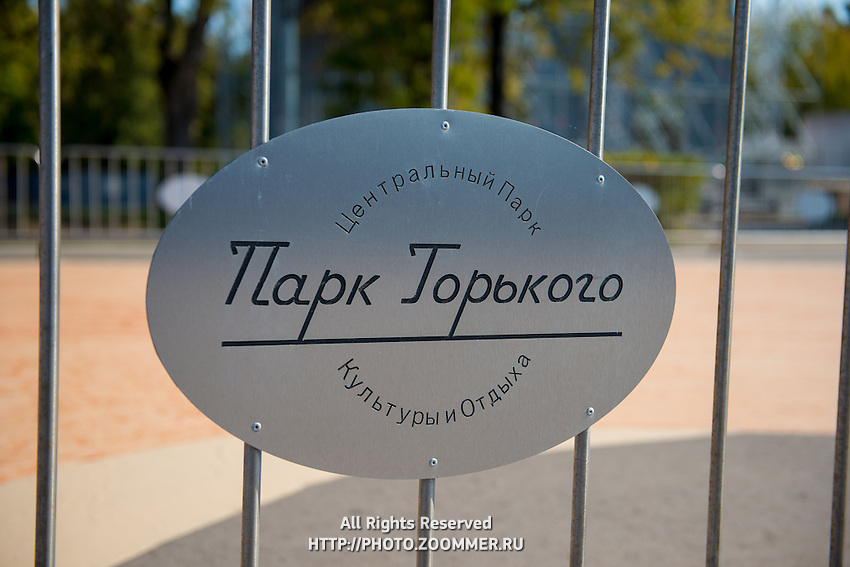 Gorky park sign on the gates, Moscow, Russia